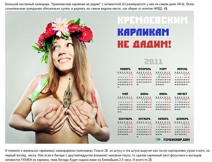 Potest Francuzek nie był równie śmiały, co poczynania feministek z Ukrainy