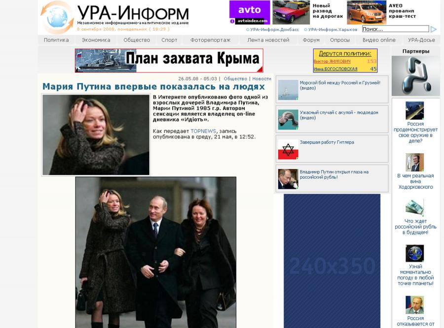 Zobacz, jak wygląda córka Putina